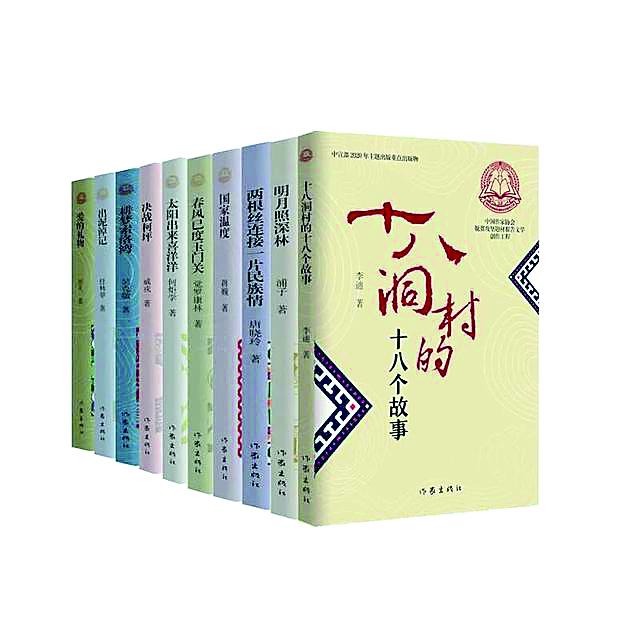 2020年中国报告文学
